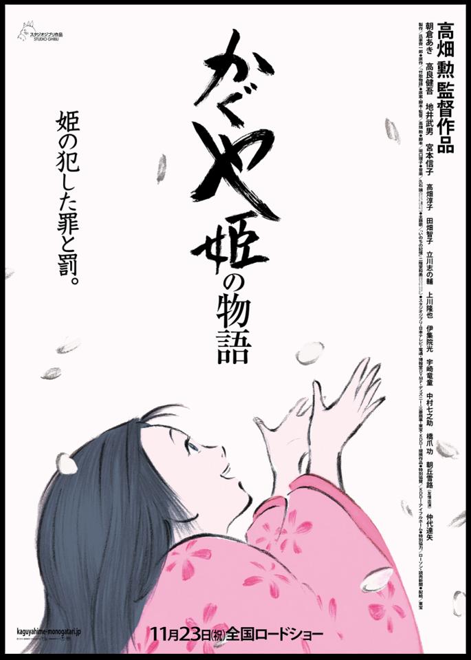 kaguya-poster