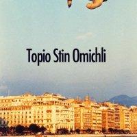 Paisaje en la niebla (Topio stin omichli, 1988), de Theodoros Angelopoulos.