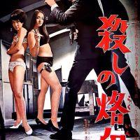 Branded to Kill (Marcado para matar) (Koroshi no rakuin, 1967), de Seijun Suzuki.