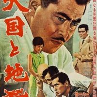 El infierno del odio (Tengoku to jigoku, 1963), de Akira Kurosawa.