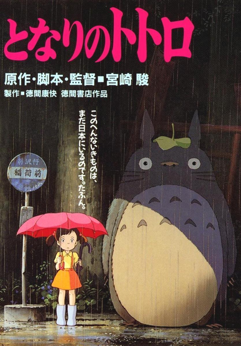 tonari_no_totoro-974352061-large